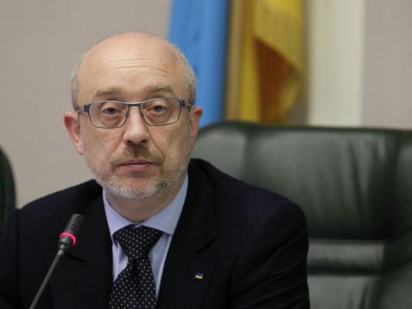 """Резников объяснил принцип """"свободной экономической зоны"""" для Донбасса"""