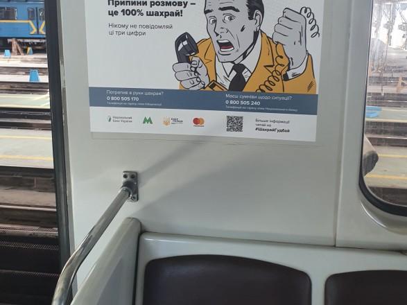 ШахрайГудбай: в столичном метро запустили арт-поезд