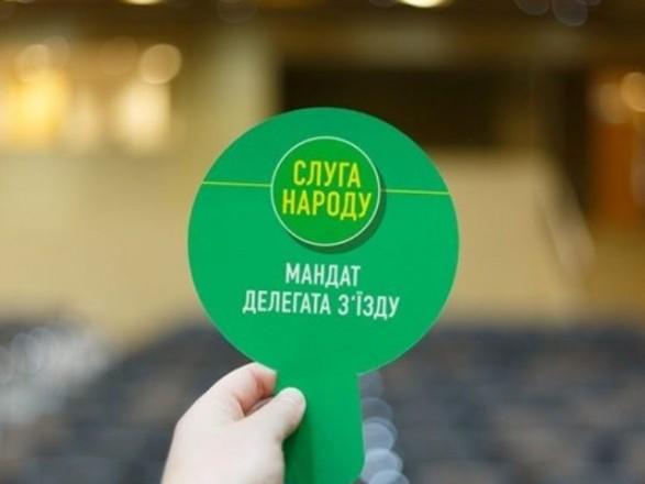 """Съезд """"Слуги народа"""" продлится два дня: завтра состоится закрытая часть"""