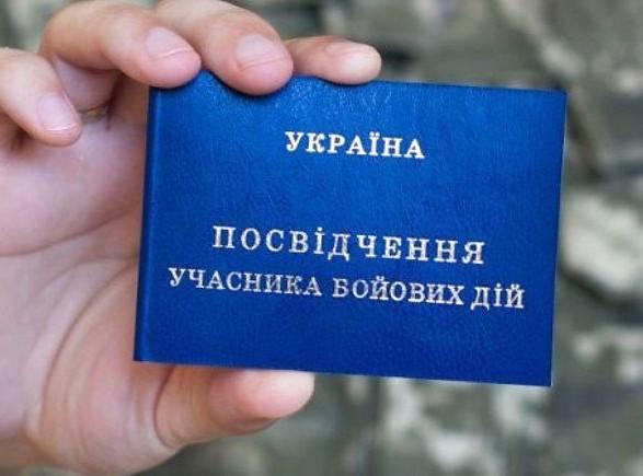 В Украине насчитывается более 460 тыс. участников боевых действий