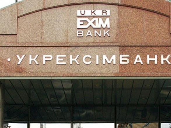 Кабмин поддержал увеличение уставного капитала Укрэксимбанка