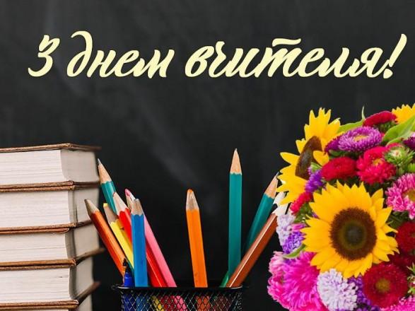 В Україні сьогодні святкують День вчителя