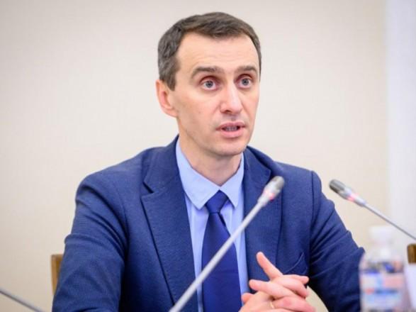 """Ни одна область Украины пока не перешла """"критические точки"""" по COVID-19 - Ляшко"""