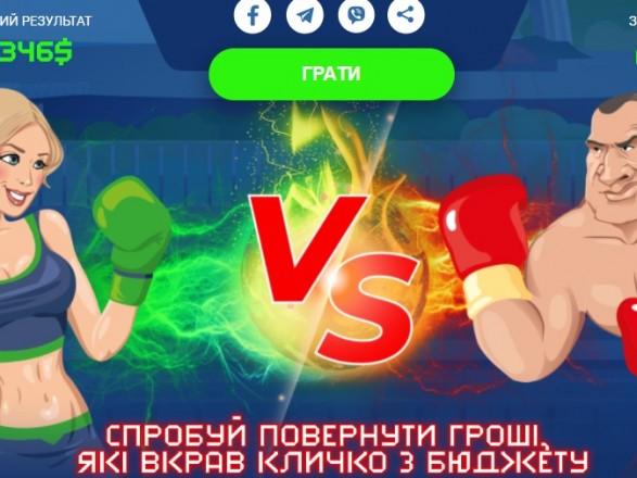 В сети появилась онлайн-игра, в которой Верещук спаррингуется с Кличко