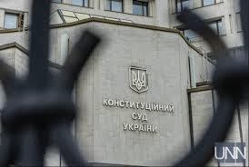 """Служим Конституции, а не партиям: в КСУ ответили на упреки """"Слуги народа"""""""