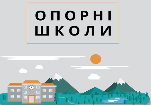 На початок жовтня 2020 року мережа опорних шкіл в Україні налічує 993 заклади, майже половина з них – утворені в ОТГ