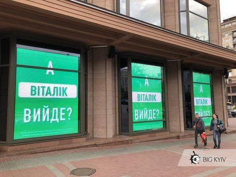 """""""А Віталік вийде?"""": в столице появились баннеры, вызывающие Кличко на дебаты"""