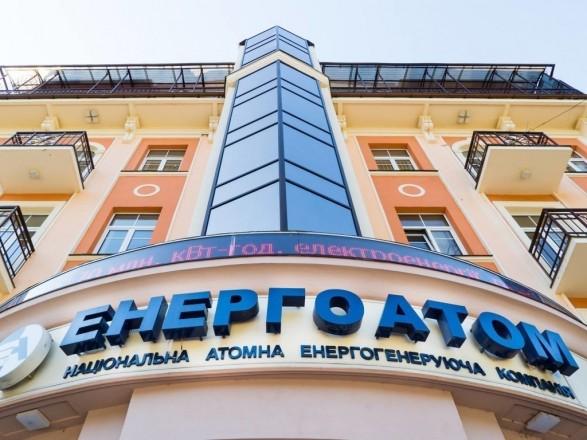 """Минэнерго заявило, что против приватизации """"Энергоатома"""""""