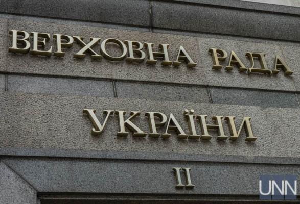 Рада завтра проголосует постановление о заблаговременном информировании граждан о введении карантина