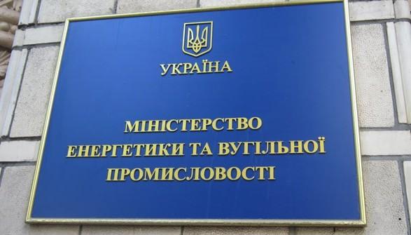 Шахтерам выделили 1,4 млрд грн - Минэнерго