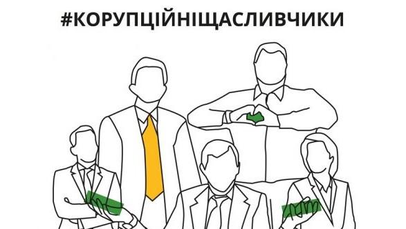 """Мэр, депутат и правительственные чиновники: порция имен """"коррупционных счастливчиков"""", которые выиграли от решения КСУ"""