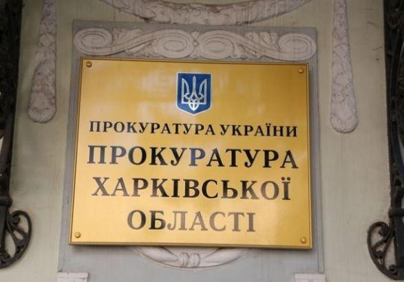 В Харьковской области экс-руководитель одного из вузов подозревается в растрате около 300 тыс. гривен