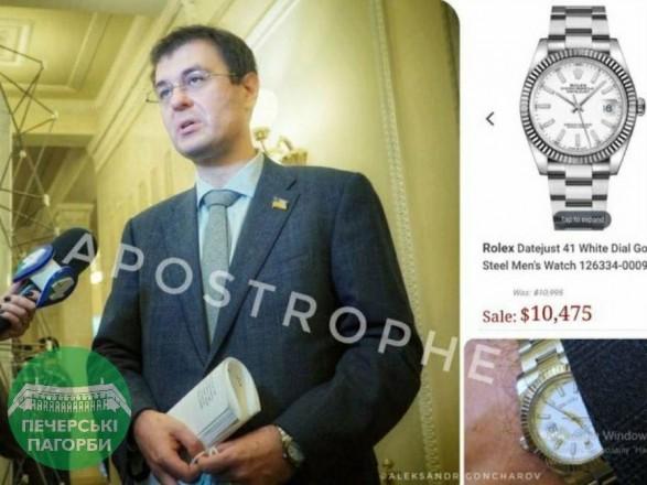 Носит часы за 10 тысяч долларов и убивает украинский бизнес: Гетманцевым недовольны в Офисе Президента