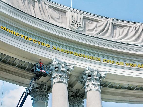 МИД Украины объявило о назначении нового спикера