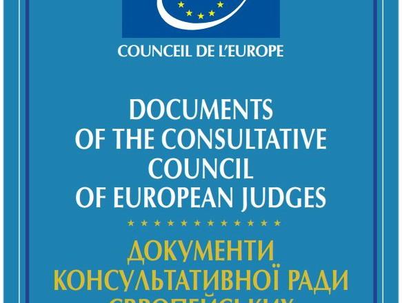 Улучшение доступа к правосудию: на украинский перевели важные документы европейских судей