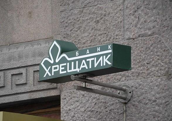 "Экс-сотрудницу банка ""Хрещатик"" заподозрили в хищении более 10 млн гривен"