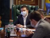 Офис Президента: руководство государства обсуждает целесообразность введения локдауну