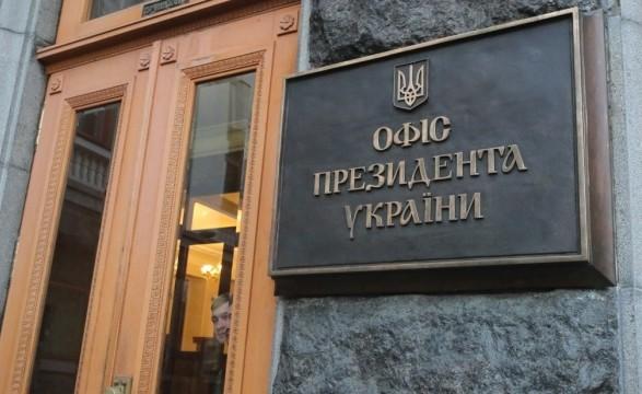 """У Зеленского обсудили законопроект """"О Бюро экономической безопасности Украины"""""""