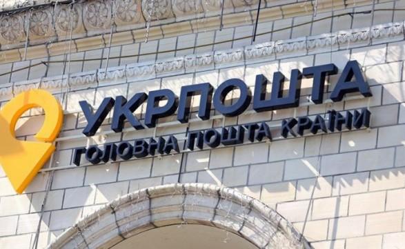 В январе и феврале доставка пенсий будет происходить по тарифу 2020 года - Укрпочта