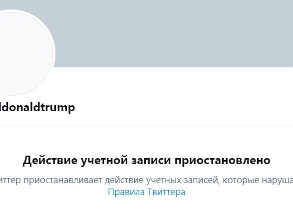 Twitter заблокировал Трампа навсегда