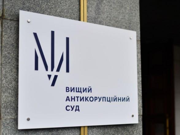 В ВАКС объявили обвинительный акт по делу чиновника Госрезерва