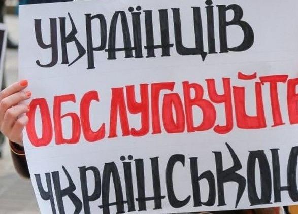 На украинском, пожалуйста: за неделю поступило около 200 жалоб из-за обслуживания на негосударственном языке