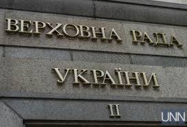 В ВР зарегистрировали постановление о недопуске к органам власти журналистов подсанкционных каналов