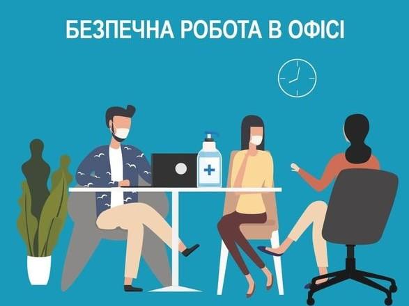 Как уберечься от COVID-19 офисным работникам: простые и действенные советы