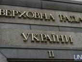 Разумков официально созвал внеочередное заседание Рады на 23 февраля