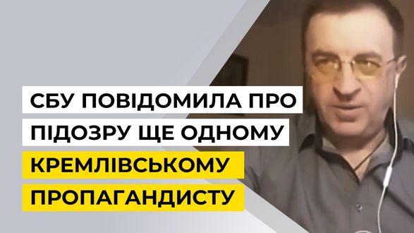"""СБУ разоблачила пророссийского """"политэксперта"""", которого подозревают в госизмене"""