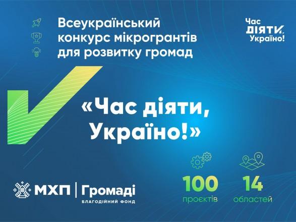 МХП Косюка выделил 5 млн грн на гранты: как получить деньги