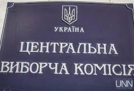 Довыборы в Раду: ЦИК завершила регистрацию - будут баллотироваться 34 кандидата