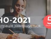 У МОН нагадали, що реєстрація на ЗНО завершується 5 березня