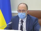 Шмигаль: за п'ять днів в Україні на безкоштовну вакцинацію записалося понад 155 тисяч людей