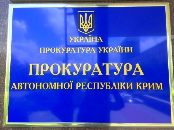 К годовщине оккупации Крыма: в прокуратуре АРК рассказали, сколько дел направили в суд