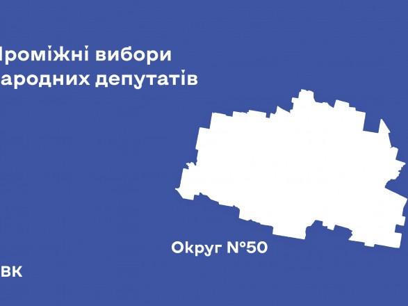Довыборы в ВР: ЦИК приняла протокол с мокрой печатью из округа № 50