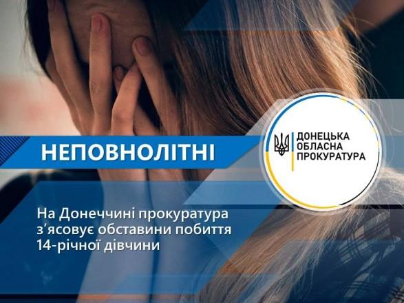 В Донецкой области девушки-подростки избили одноклассницу: на событие отреагировала Денисова