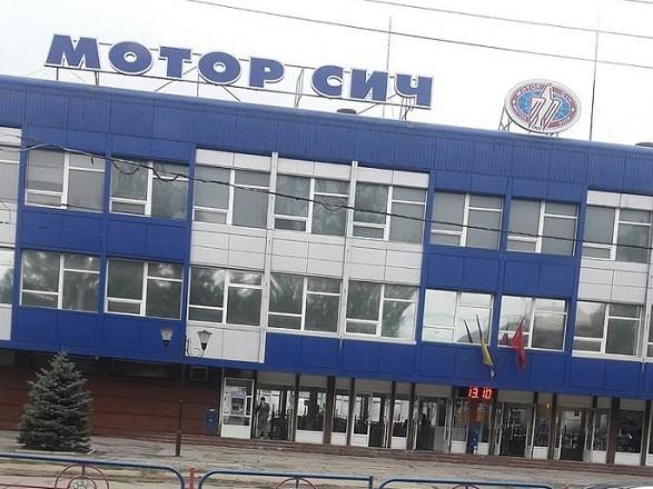 """У Уруского сообщили, что власть решает судьбу """"Мотор Сич"""" в закрытом режиме"""