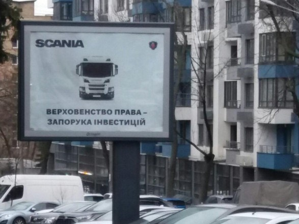 Влияние на суд или проявление слабости: что эксперты думают о билборде Scania