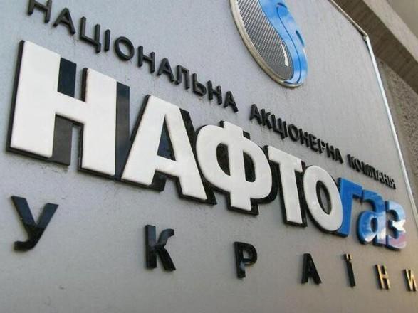 Иск к правительству: Нафтогаз требует от Кабмина возместить убытки на 4,5 млрд гривен