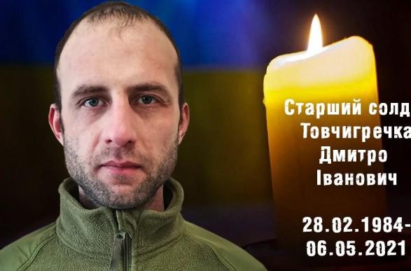 """В День пехоты в Донецкой области убили бойца бригады """"Холодный Яр"""""""