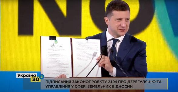 Зеленский подписал закон о земельной децентрализации