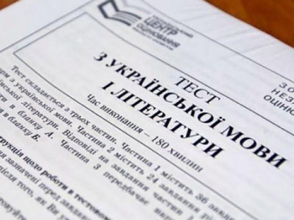 Сегодня состоится ВНО по украинскому языку и литературе