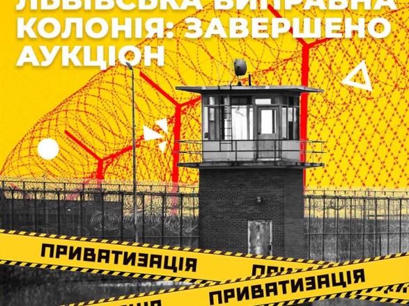 """Распродажа тюрем в Украине: сколько """"лотов"""" продали и что заработали"""