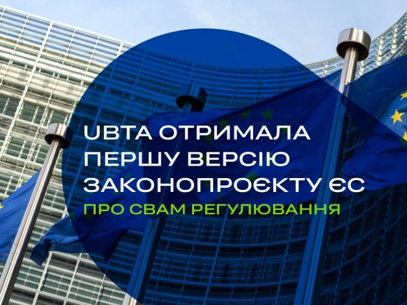 UBTA получила первую версию законопроекта ЕС о CBAM регулировании