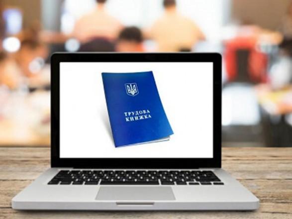 Вступил в действие закон об электронных трудовых книжках