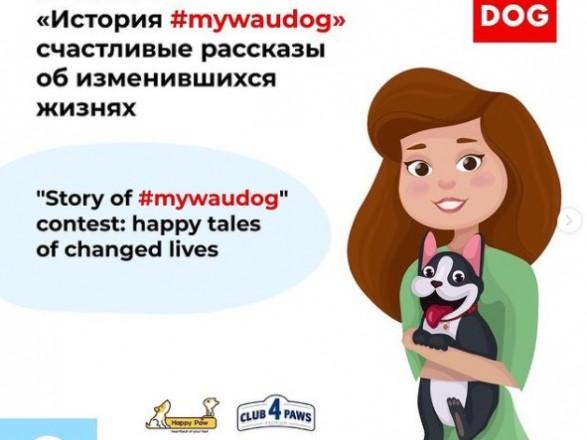 В Украине стартовал конкурс #mywaudog 2021: расскажи, как четвероногий любимец изменил твою жизнь и получи приз