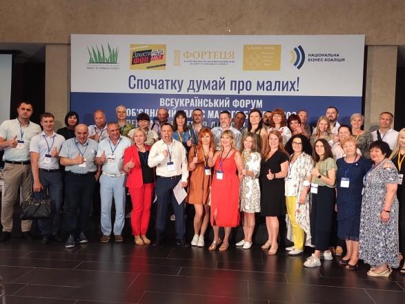 Сначала думай о малых: в Киеве состоялся форум малого предпринимательства