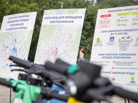 Электросамокатам в Киеве ограничили скорость