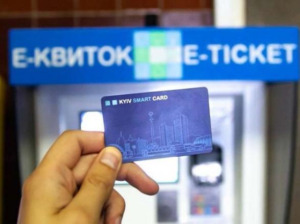 С сегодняшнего дня Киев перешел на е-билеты